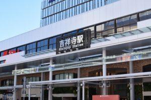 中央総武線 井の頭線 吉祥寺駅 は通いやすい駅
