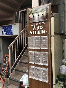 吉祥寺 レンタルスタジオ 吉すた