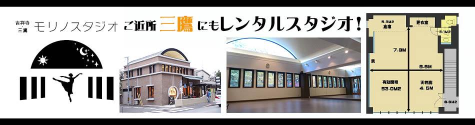 吉すたの近くにオープンした三鷹吉祥寺モリノスタジオ