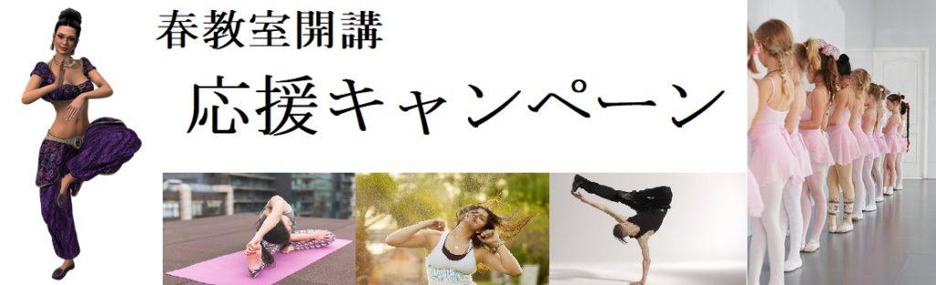 吉祥寺 レンタルスタジオ 吉すた 春のキャンペーン