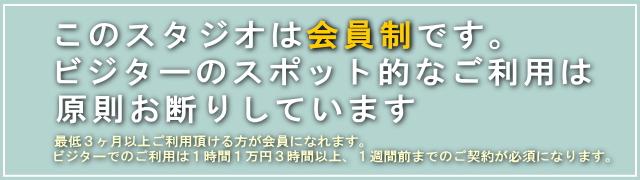 定期メンバー制レンタルスタジオ