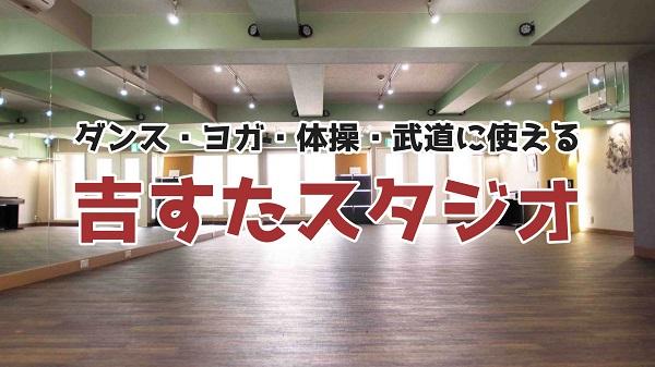 吉祥寺 レンタルスタジオ 吉すた 動画