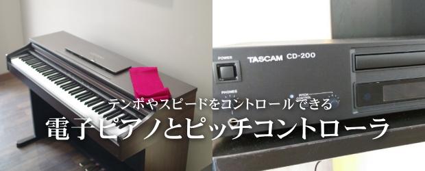 吉祥寺レンタルスタジオ 備品2