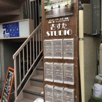吉祥寺 レンタルスタジオ チラシボックス