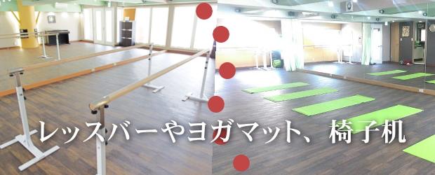 吉祥寺レンタルスタジオ 備品
